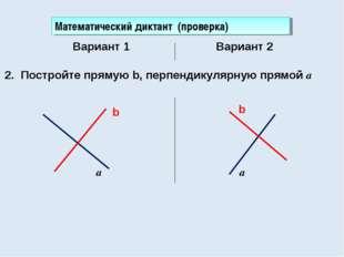 Вариант 1 Вариант 2 Математический диктант (проверка) 2. Постройте прямую b,