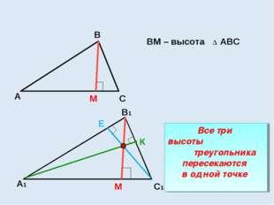 М ВМ – высота АВС ∆ А1 С1 В1 М Е К Все три высоты треугольника пересекаются в
