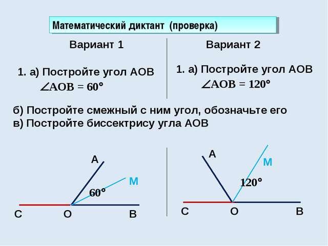 Математический диктант (проверка) Вариант 1 Вариант 2 1. а) Постройте угол АО...