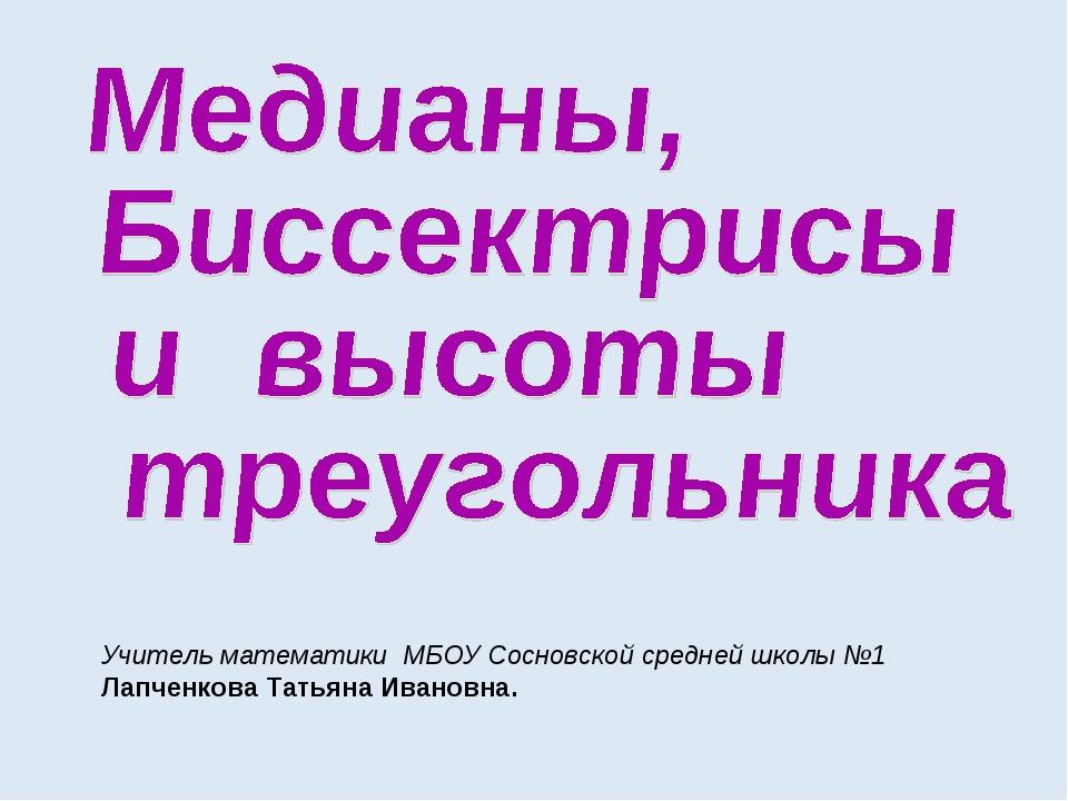 Учитель математики МБОУ Сосновской средней школы №1 Лапченкова Татьяна Иванов...
