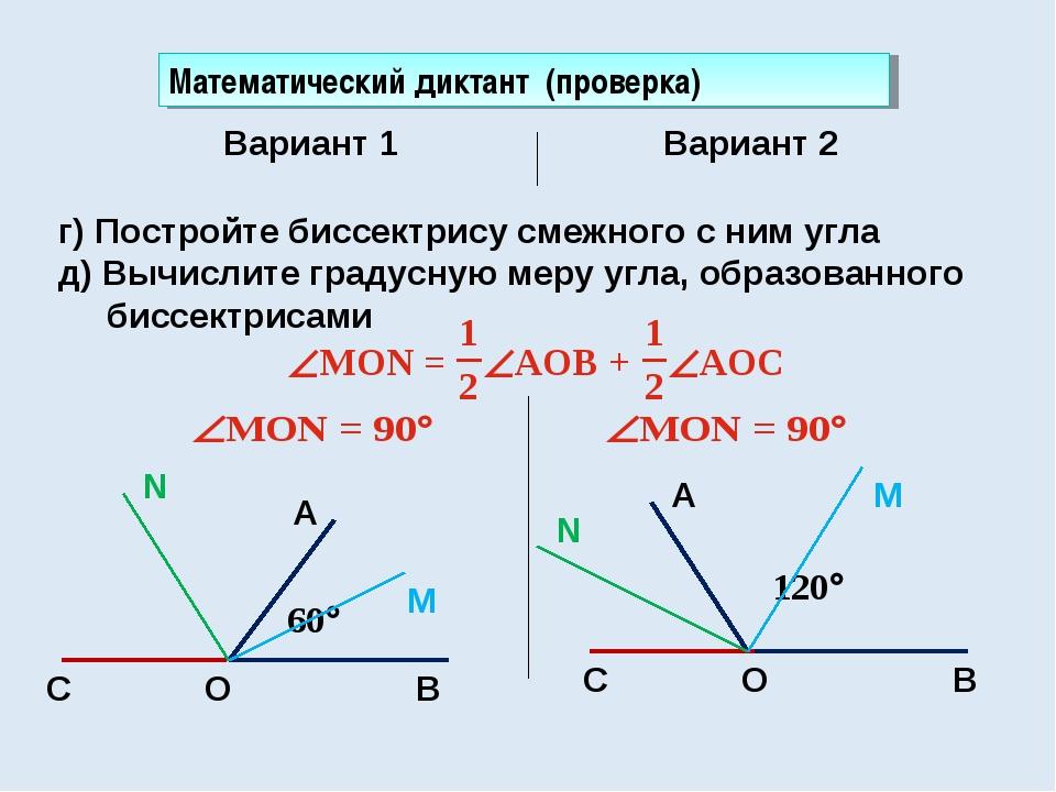 Вариант 1 Вариант 2 А В В О О А С С М М г) Постройте биссектрису смежного с н...