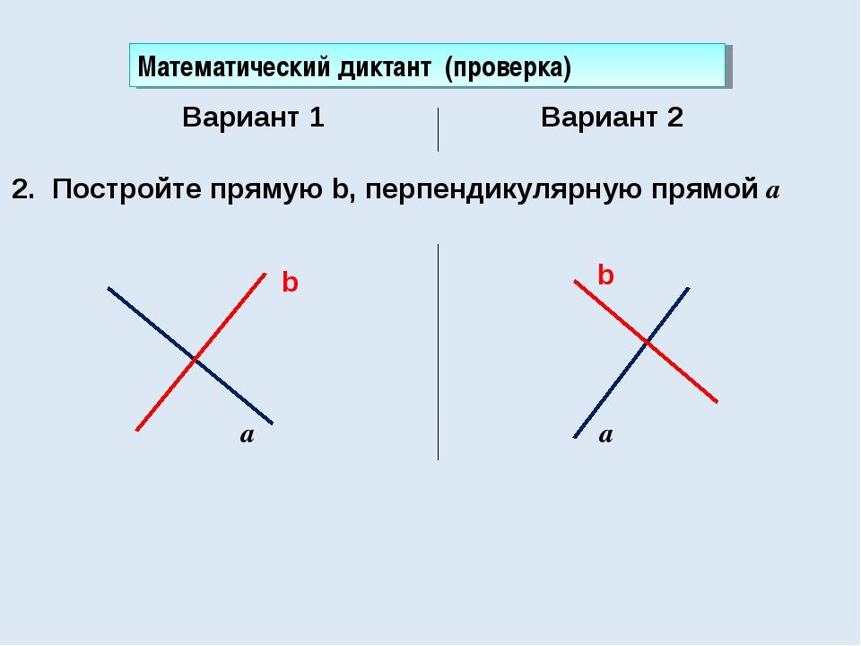 Вариант 1 Вариант 2 Математический диктант (проверка) 2. Постройте прямую b,...