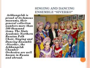 "SINGING AND DANCING ENSEMBLE ""SIVERKO"" Arkhangelsk is proud of its famous mus"