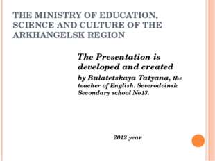THE MINISTRY OF EDUCATION, SCIENCE AND CULTURE OF THE ARKHANGELSK REGION The