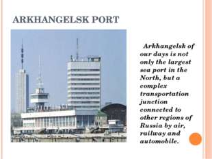 ARKHANGELSK PORT Arkhangelsk of our days is not only the largest sea port in