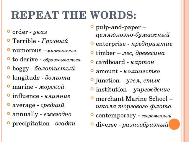 REPEAT THE WORDS: order - указ Terrible - Грозный numerous –многочислен. to d...