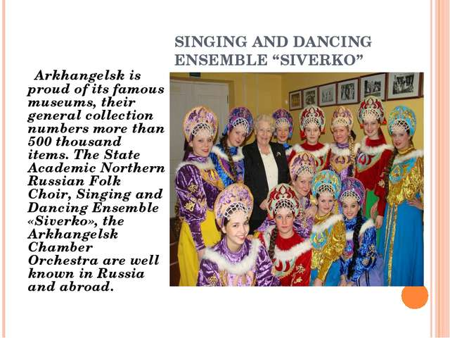 "SINGING AND DANCING ENSEMBLE ""SIVERKO"" Arkhangelsk is proud of its famous mus..."
