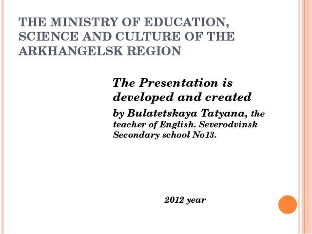 THE MINISTRY OF EDUCATION, SCIENCE AND CULTURE OF THE ARKHANGELSK REGION The...