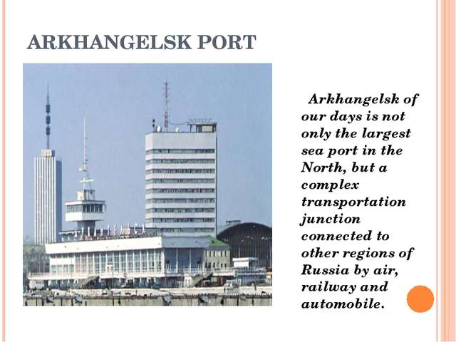 ARKHANGELSK PORT Arkhangelsk of our days is not only the largest sea port in...
