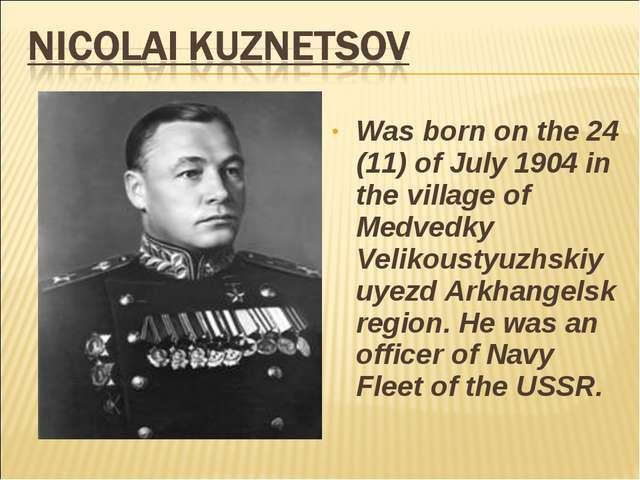 Was born on the 24 (11) of July 1904 in the village of Medvedky Velikoustyuzh...