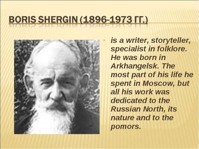 is a writer, storyteller, specialist in folklore. He was born in Arkhangelsk....