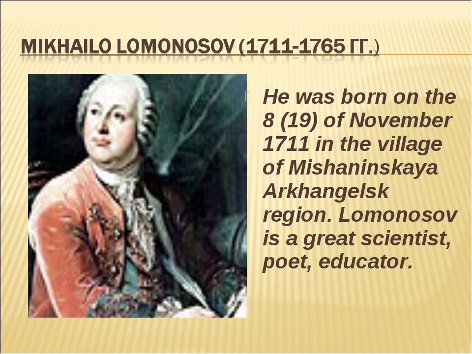 He was born on the 8 (19) of November 1711 in the village of Mishaninskaya Ar...
