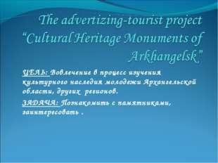 ЦЕЛЬ: Вовлечение в процесс изучения культурного наследия молодежи Архангельск