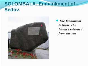 SOLOMBALA. Embankment of Sedov. The Monument to those who haven't returned fr