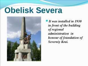 Obelisk Severa It was installed in 1930 in front of the building of regional