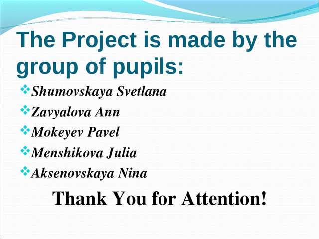 The Project is made by the group of pupils: Shumovskaya Svetlana Zavyalova An...