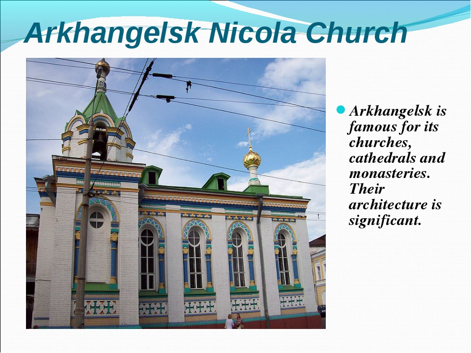 Arkhangelsk Nicola Church Arkhangelsk is famous for its churches, cathedrals...