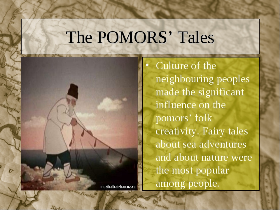 The POMORS' Tales Culture of the neighbouring peoples made the significant in...