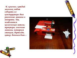 И, конечно, каждый мальчик любит собирать из конструктора Лего различные маш