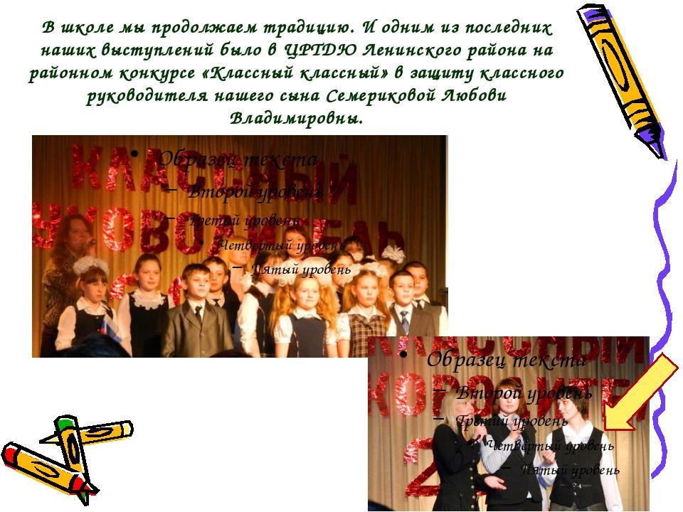 В школе мы продолжаем традицию. И одним из последних наших выступлений было в...