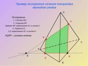 Пример построения сечения тетраэдра методом следов Построение: А С В D N P Q