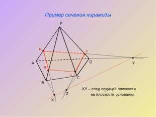 Пример сечения пирамиды XY – след секущей плоскости на плоскости основания D