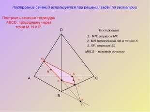 Построение сечений используется при решении задач по геометрии Построить сече