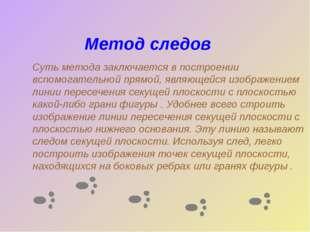 Метод следов Суть метода заключается в построении вспомогательной пря