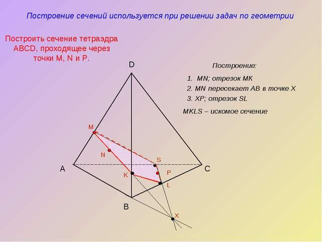 Построение сечений используется при решении задач по геометрии Построить сече...