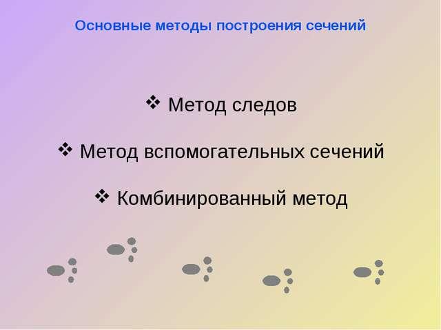 Основные методы построения сечений Метод следов Метод вспомогательных сечений...