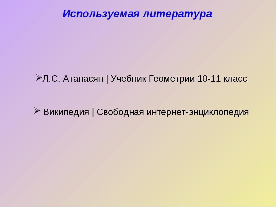 Используемая литература Л.С. Атанасян | Учебник Геометрии 10-11 класс Википед...