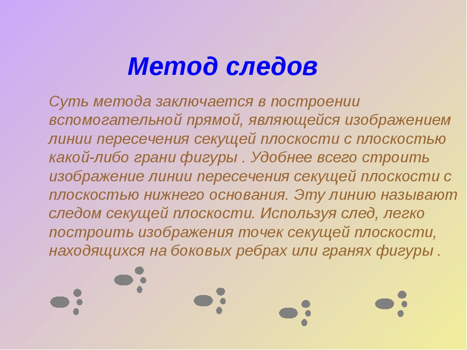 Метод следов Суть метода заключается в построении вспомогательной пря...