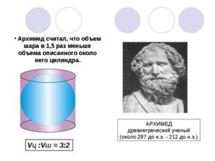 АРХИМЕД древнегреческий ученый (около 287 до н.э. - 212 до н.э.) Архимед счит
