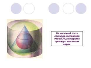 На могильной плите Архимеда, как завещал ученый, был изображен цилиндр с впис
