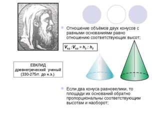 Отношение объёмов двух конусов с равными основаниями равно отношению соответс