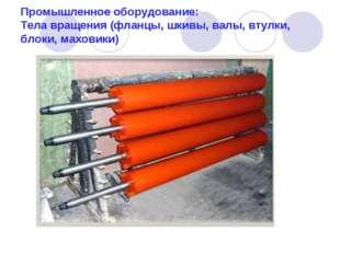 Промышленное оборудование: Тела вращения (фланцы, шкивы, валы, втулки, блоки,