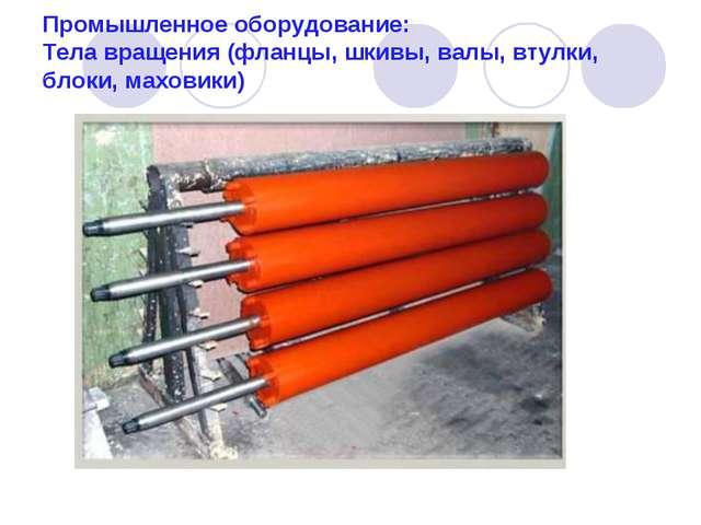 Промышленное оборудование: Тела вращения (фланцы, шкивы, валы, втулки, блоки,...