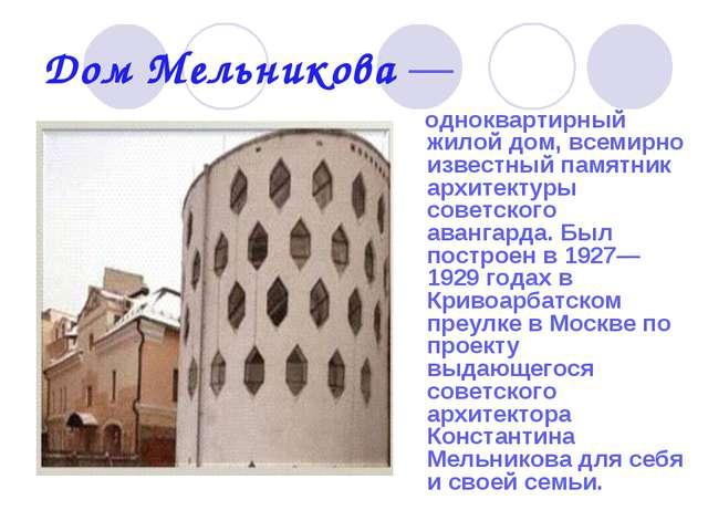 Дом Мельникова — одноквартирный жилой дом, всемирно известный памятник архите...