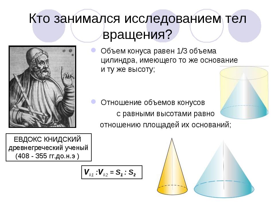 Кто занимался исследованием тел вращения? Объем конуса равен 1/3 объема цилин...