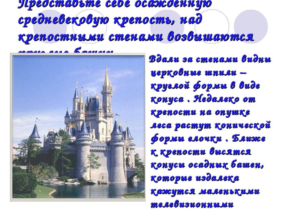Представьте себе осажденную средневековую крепость, над крепостными стенами в...