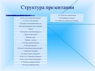 Структура презентации 1.Есть ли на свете бессмертие? 19.Структура презентаци