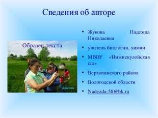 Сведения об авторе Жукова Надежда Николаевна учитель биологии, химии МБОУ «Ни