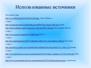 Использованные источники Титульный слайд http://www.stihi.ru/pics/2013/05/13/