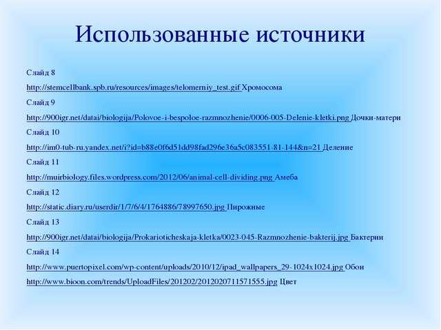 Использованные источники Слайд 8 http://stemcellbank.spb.ru/resources/images/...