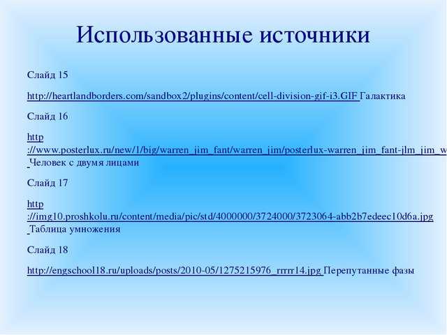 Использованные источники Слайд 15 http://heartlandborders.com/sandbox2/plugin...