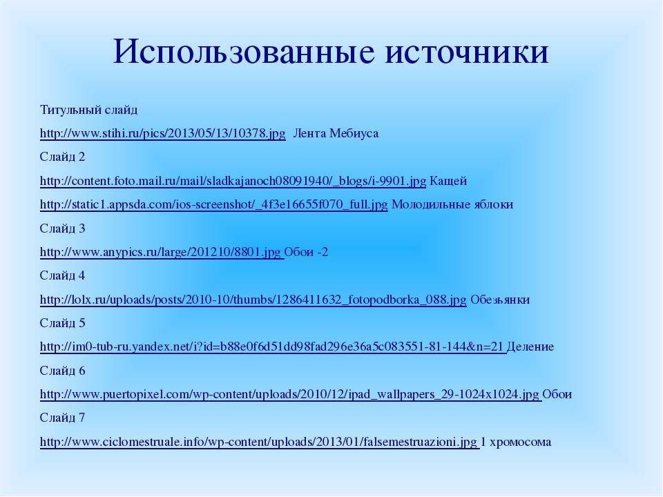 Использованные источники Титульный слайд http://www.stihi.ru/pics/2013/05/13/...