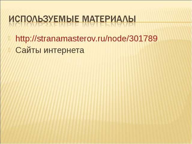 http://stranamasterov.ru/node/301789 Сайты интернета