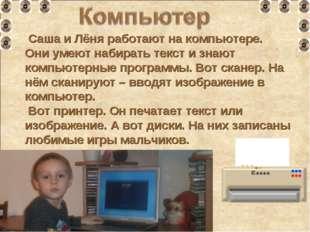 Саша и Лёня работают на компьютере. Они умеют набирать текст и знают компьют