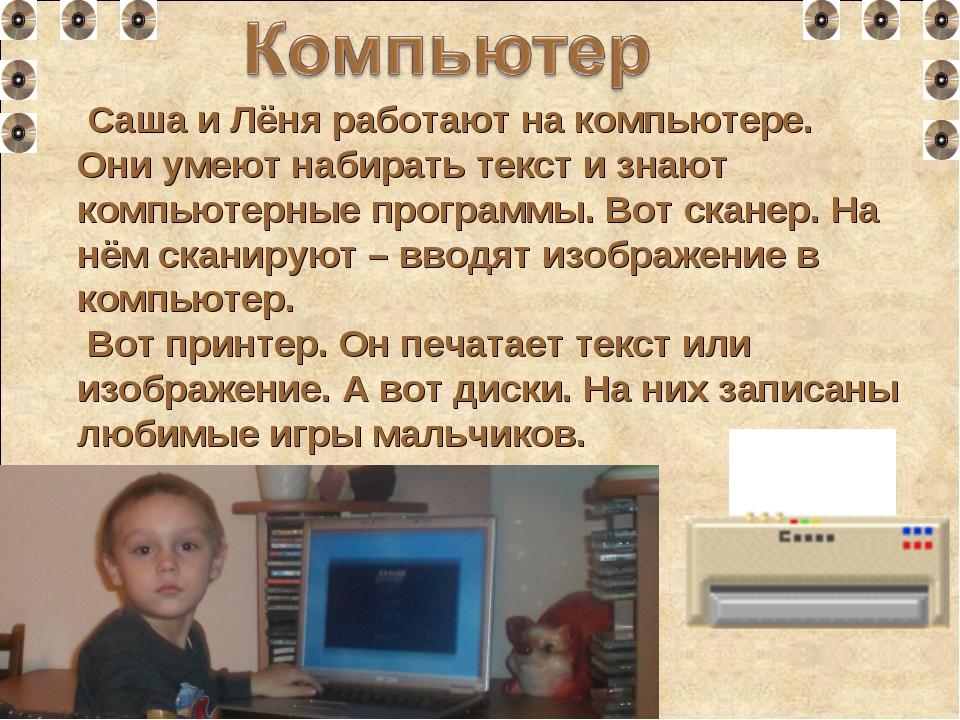 Саша и Лёня работают на компьютере. Они умеют набирать текст и знают компьют...