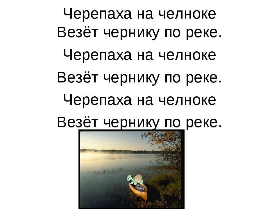 Черепаха на челноке Везёт чернику по реке. Черепаха на челноке Везёт чернику...